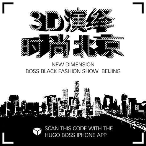 hugo boss,boss black,boss selection,Facebook, Twitter, Youtube, Instagram, Google +, Pinterest,New Dimension Beijing,fashion,show,china,digital,3D,marketing,social media,luxe,luxury,trends,tendances,mode,pékin,chine,
