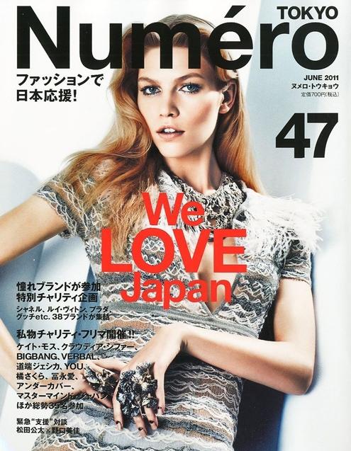 numero_tokyo_june_2011.jpg